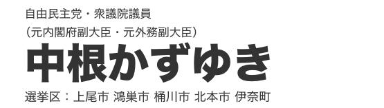 衆議院議員 中根かずゆき事務所  (埼玉6区) 公式WEBサイト